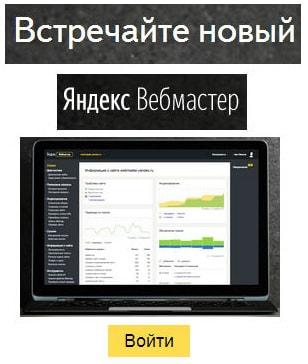 Добавление статьи в Яндекс вебмастер