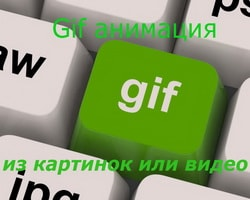 Gif анимация из картинок или видео