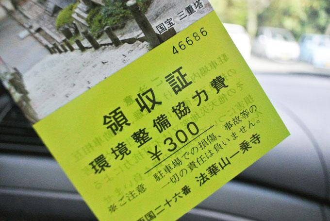 ichizyoji_03
