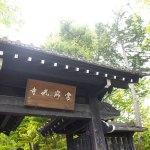 嵐山の穴場絶景スポット常寂光寺と二尊院!【後編】