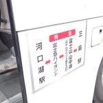 関西大阪から河口湖へ電車と高速バスを使ってのアクセス方法!