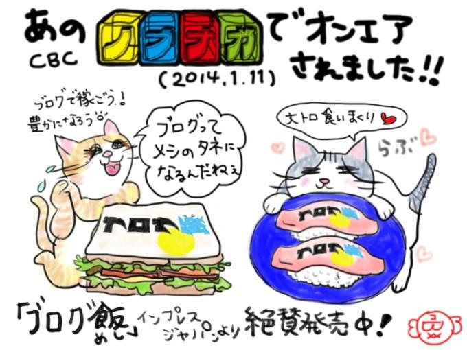今回のポップは、ブログ飯のパン&お寿司バージョンです☆