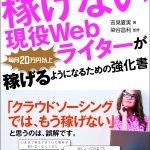 #Webライター本 本日発売開始!特典PDFファイルと、出版記念セミナーの案内もあります