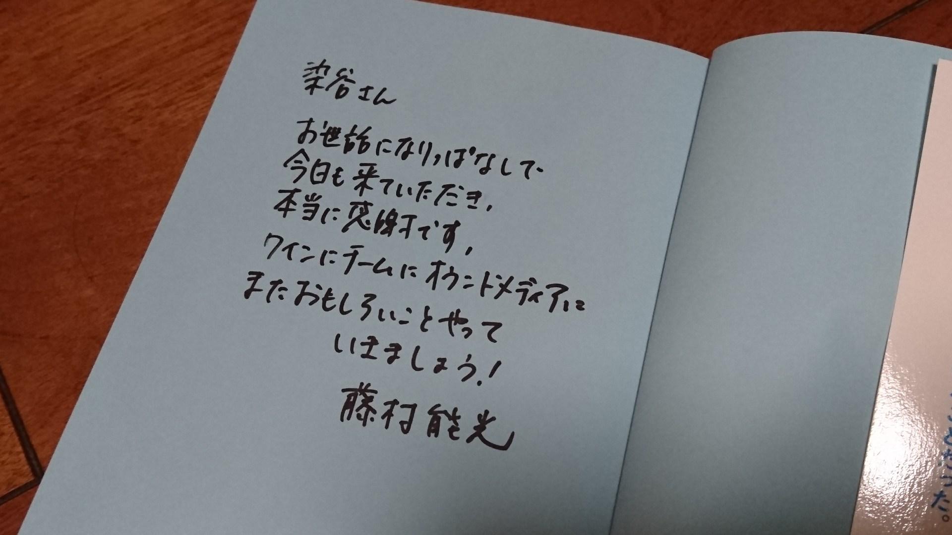 サイボウズ式編集長 藤村さんの著書『「未来のチーム」の作り方』を読んで、暑苦しく感想書きました
