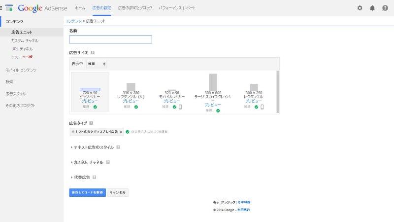 【続報】書籍が発売された翌日にGoogle AdSenseの管理画面の仕様が変わっておちこんだりもしたけれど、私はげんきです。
