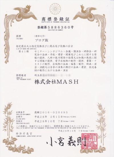 blogmeshi_r