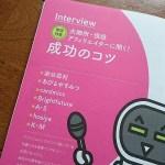 書籍「プラス月5万円で暮らしを楽にする超かんたんアフィリエイト」にインタビューを掲載していただきました