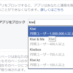 Facebookで特定の(スパム)アプリや、特定の人からのイベント招待をブロックする方法