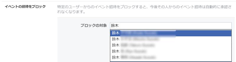 facebook_block05