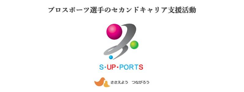 プロスポーツ選手のセカンドキャリアを応援する「SUPPORTS」プロジェクトはじめました