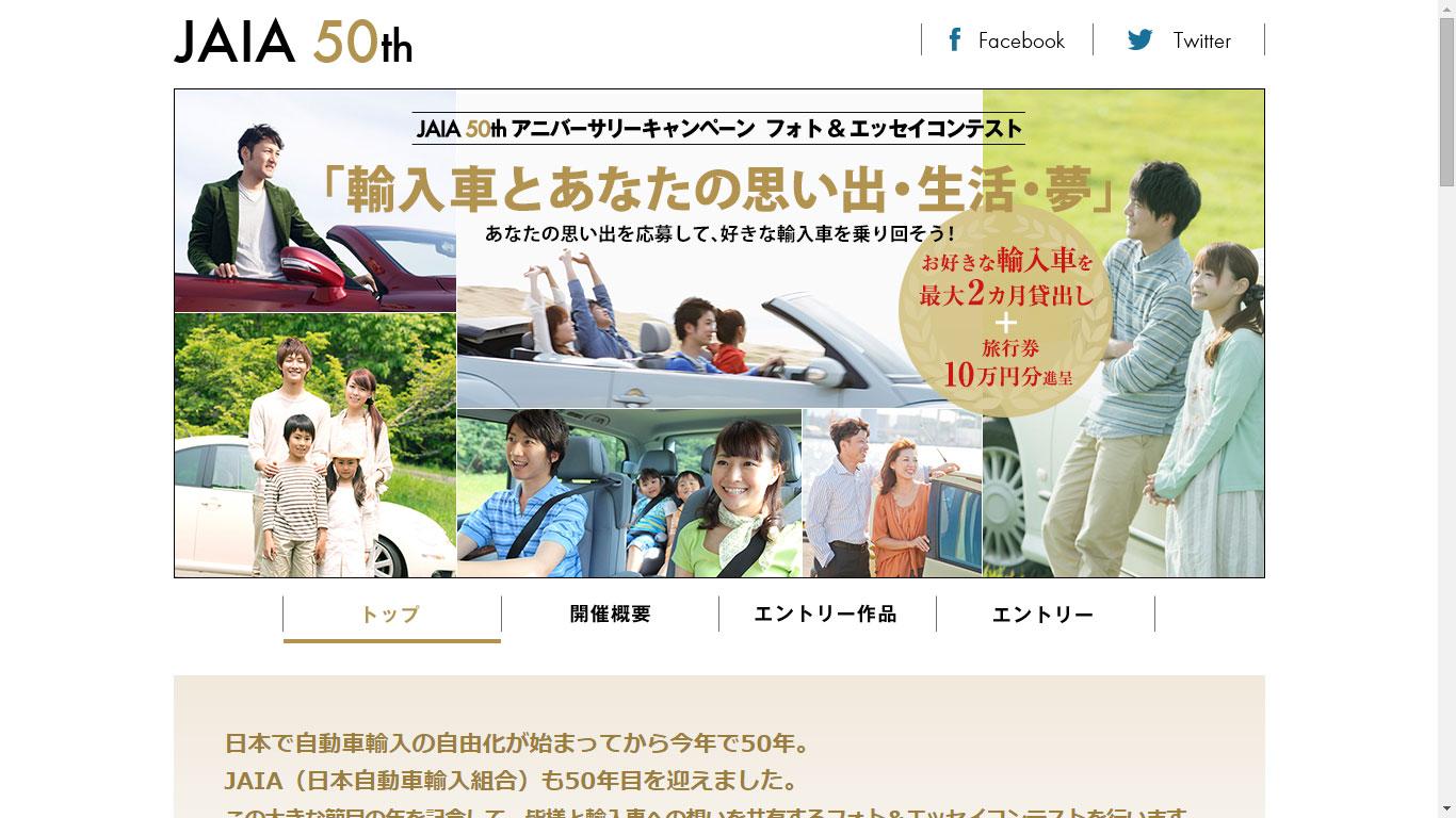 JAIA50thアニバーサリーキャンペーン フォト&エッセイコンテスト「輸入車とあなたの思い出・生活・夢」