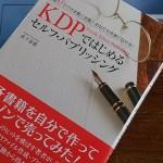 「KDPではじめるセルフ・パブリッシング:倉下忠憲著」は電子書籍出版に興味がある人は勿論、何かしら文章を書いている人は読んでおくべき一冊