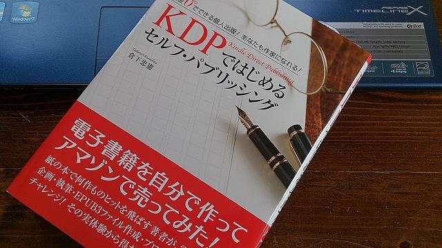 KDPではじめるセルフ・パブリッシング