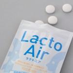 人と会う前にラクトエア(Lacto Air)を一粒舐めるだけ。特許成分配合の口内ケア用タブレットが販売開始されたので紹介するよ。