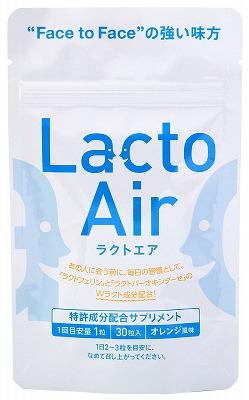 ラクトエア(Lacto Air)