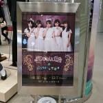 渋谷アイドルフェスでSTARMARIEのライブと、マルイシティ渋谷9階イベントスペースで開催されているSTARMARIE展を見てきたよ
