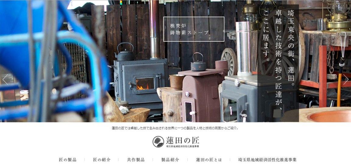埼玉県地域経済活性化推進事業 ものづくり集団育成事業「蓮田の匠」