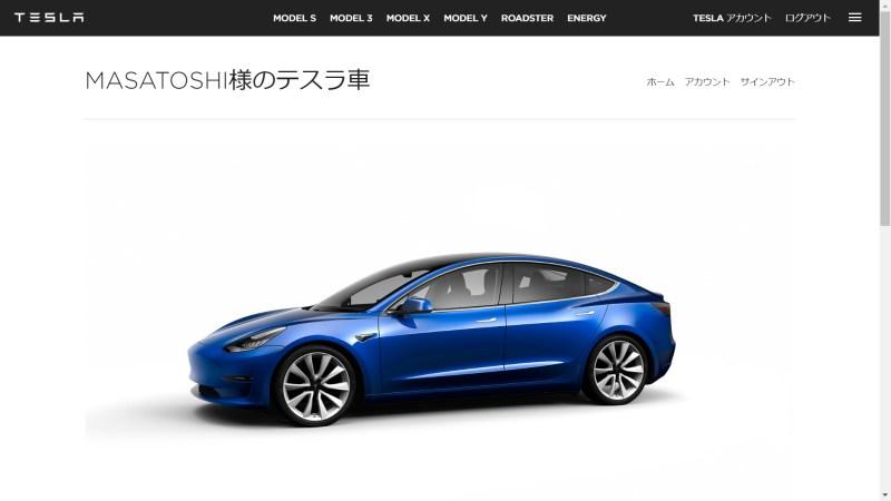 テスラ モデル3のオーダーができるようになってたので、早速注文して30万円支払ってきた話