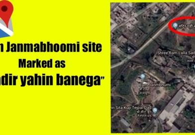 Ram janmbhoomi marked as mandir yahi banega