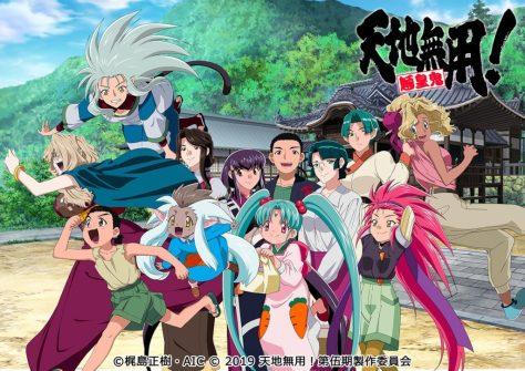 La quinta temporada de Tenchi Muyo! Ryo Ohki reveló nuevos ...