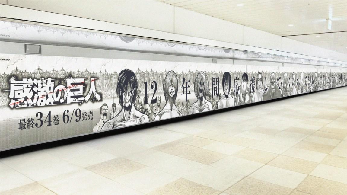 Shingeki no Kyojin places a spectacular ad for its final volume - Kudasai