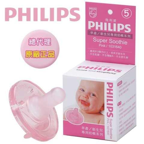 飛利浦 - 五號粉紅 原味奶嘴 原裝進口3個月以上已長牙新生兒bb 美國製 Super Soothie