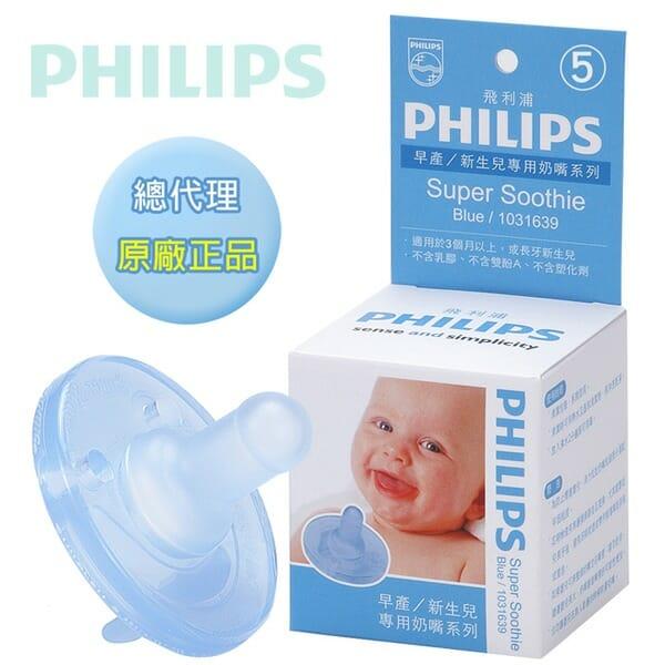 飛利浦 - 五號藍色 原味奶嘴 原裝進口3個月以上已長牙新生兒bb 美國製 Super Soothie