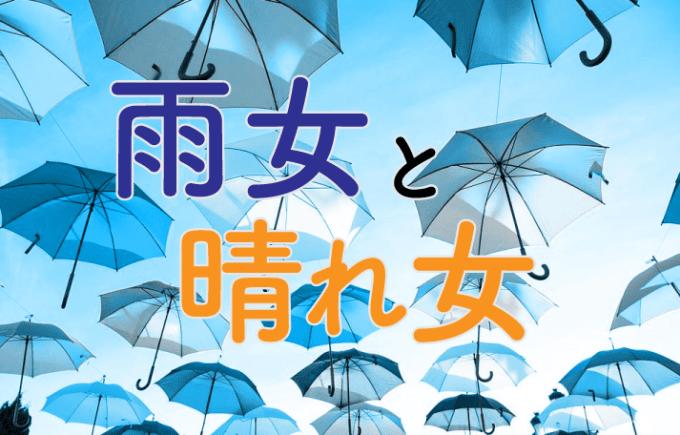 雨女と晴れ女title