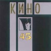 45 - альбом группы Кино