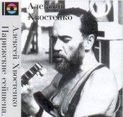Орландина - Алексей Хвостенко
