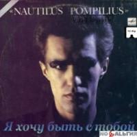 Я хочу быть с тобой - Наутилус Помпилиус
