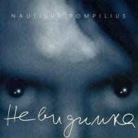 Nevidimka - Nautilus Pompilius