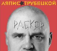 Рабкор - Ляпис Трубецкой