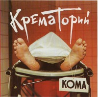 Крематорий - альбом Кома