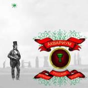 Беспечный русский бродяга - Аквариум