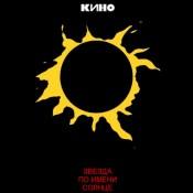 Звезда по имени Солнце - Кино