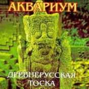 Древнерусская тоска - Аквариум