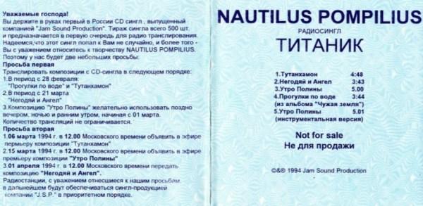 радиосингл Титаник - Нау