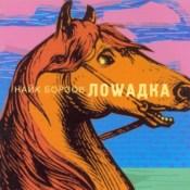 Лошадка - Найк Борзов