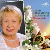 Наша судьба - Александра Пахмутова