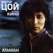 Атаман - Виктор Цой и группа Кино