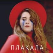 Плакала - KAZKA