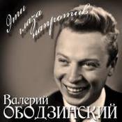 Эти глаза напротив - Валерий Ободзинский