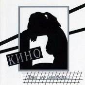 Это не любовь - альбом группы КИНО