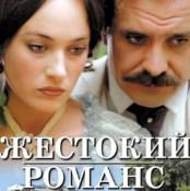 фильм Жестокий романс