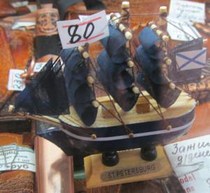 Songdove Books - Toy Boat