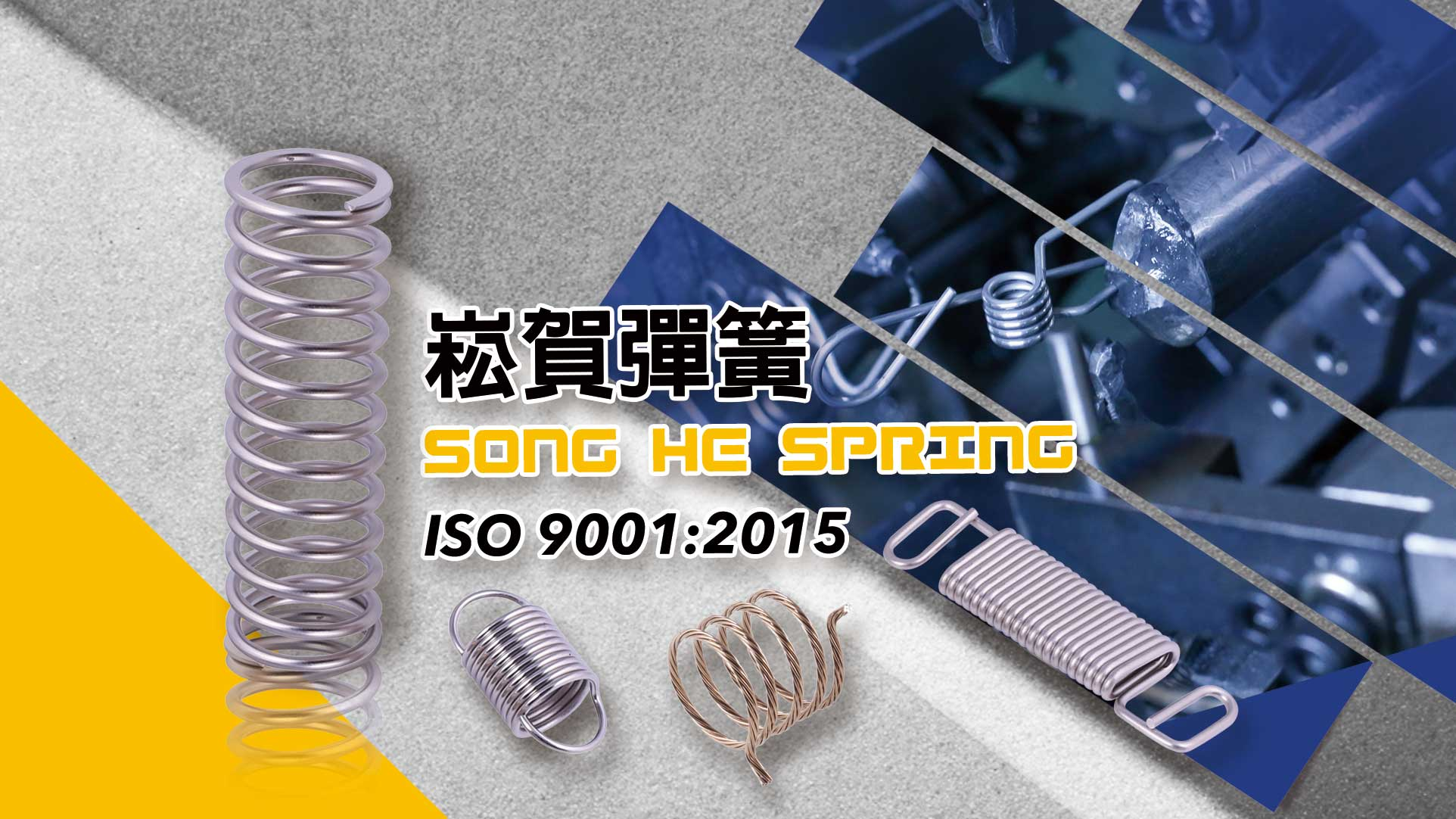 Song He Spring Co Ltd Compression Spring Tension