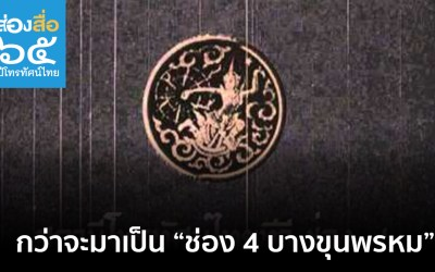 """กว่าจะมาเป็น """"ช่อง 4 บางขุนพรหม"""" : ก้าวสู่ปีที่ 65 โทรทัศน์ไทย"""