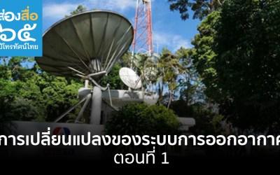 การเปลี่ยนแปลงของระบบการออกอากาศ (ตอนที่ 1) : ก้าวสู่ปีที่ 65 โทรทัศน์ไทย
