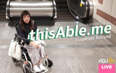 รู้จักตัวตนคนพิการให้มากขึ้น ผ่านคนพิการตัวจริง : เปิดมุมมองเบื้องหลังของ ThisAble.me